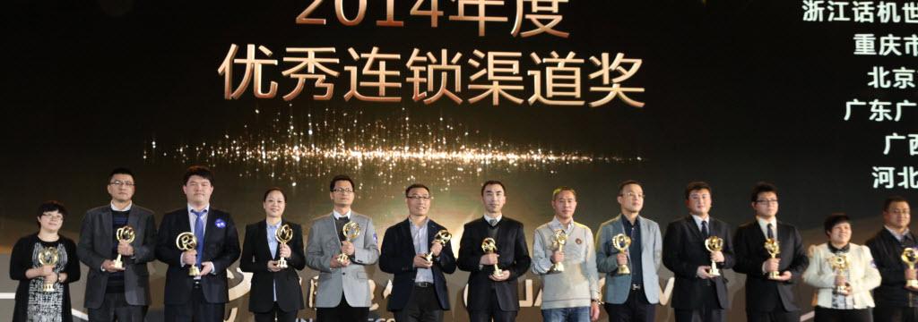 乐语通讯获中国电信2014年度优秀连锁渠道奖