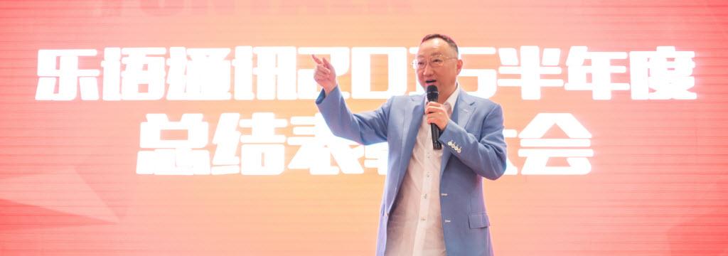 三胞集团董事长袁亚非在乐语半年会做重要指示