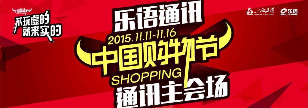 乐语通讯-2015中国购物节通讯主会场