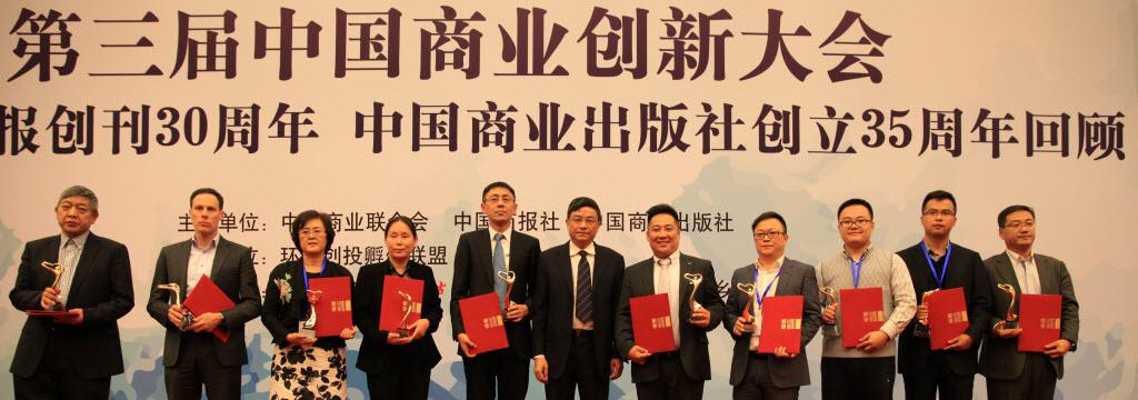 """乐语通讯荣获""""2015中国商业创新十强领军企业""""大奖"""